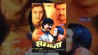 Video SAMJHANA | Nepali Superhit Movie | Ft. Bhuwan KC, Tripti Nadakar, Muralidhar MP3, 3GP, MP4, WEBM, AVI, FLV Desember 2018