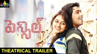 Pencil Telugu Movie Trailer HD - G.V Prakash Kumar, Sri Divya