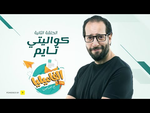 """""""كواليتي تايم""""..الحلقة الثانية من """"الفاميليا مع أحمد أمين"""""""