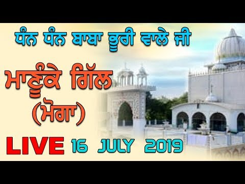 Manuke Gill (Moga) Dharmik Mela ( Dhan Dhan Baba Bhuri Wale Ji) 16 July 2019