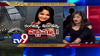 Video Actress Madhavi Latha sensational comments on Tollywood casting couch - TV9 MP3, 3GP, MP4, WEBM, AVI, FLV April 2018