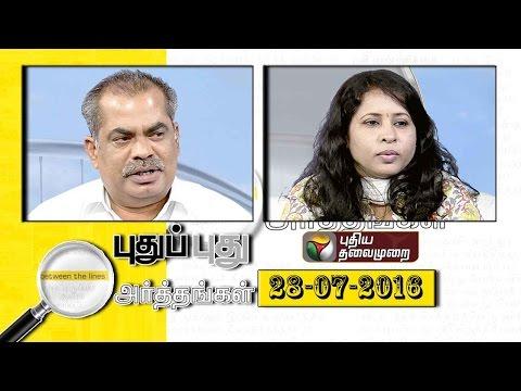 Puthu-Puthu-Arthangal--28-07-2016-Puthiyathalaimurai-TV