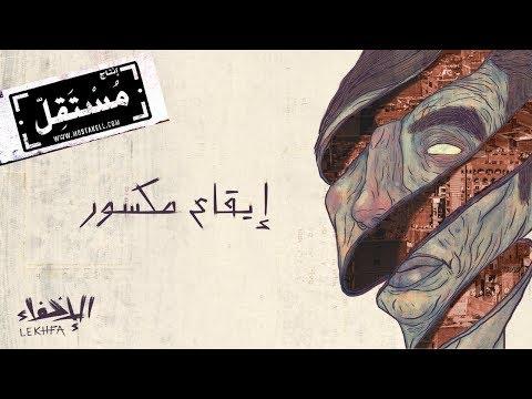 """يأس مبهج في """"إيقاع مكسور""""..جديد مريم صالح وموريس لوقا وتامر أبو غزالة (أغنية)"""