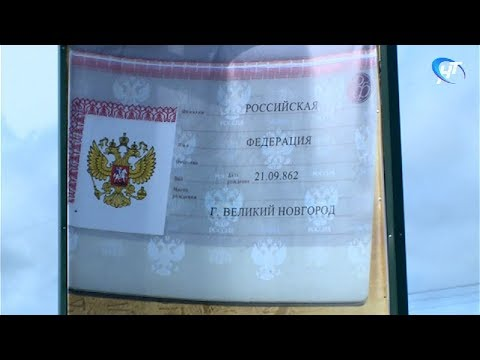 На улицах Великого Новгорода появились плакаты в честь грядущего 1155-летия российской государственности