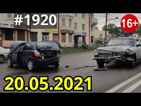 Новая подборка ДТП и аварий от канала Дорожные войны за 20.05.2021