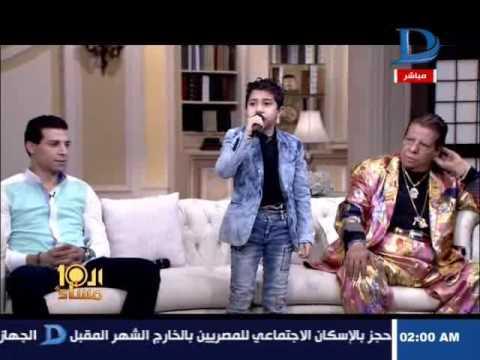 شاهد- موهبة الطفل أحمد عدوية شعبان عبد الرحيم في الغناء