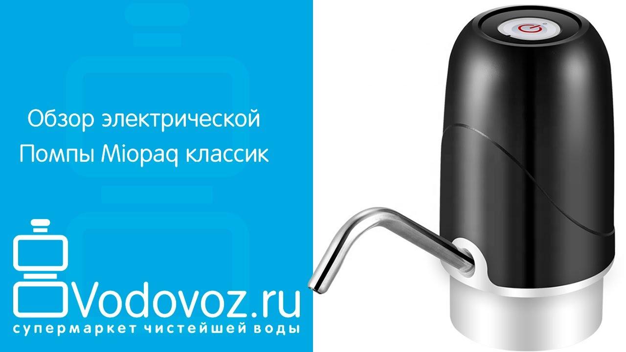 Обзор электрической помпы для воды Miopaq Классик на аккумуляторе с USB-адаптером