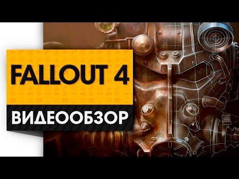Fallout 4 - Видео Обзор Игры!