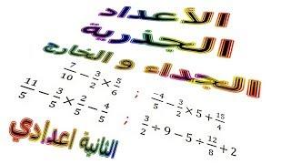 الرياضيات الثانية إعدادي - الأعداد الجذرية الجداء و الخارج تمرين 13