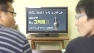 北海道北広島市に住みたくなる動画「自宅からスカイツリーまで、9900秒。」