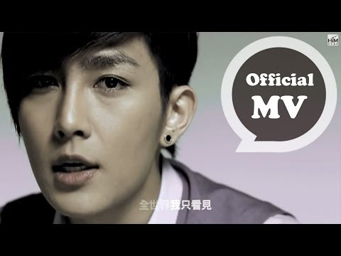 炎亞綸 Aaron Yan -只看見妳 I Can See Nothing but You