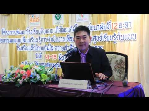 HEALTH HOT NEWS เรื่อง...ประชุมพัฒนาโรงเรียนเด็กไทยแก้มใส
