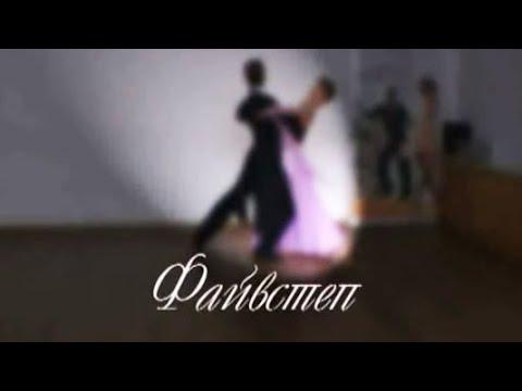 танцы в омске для начинающих теперь рассмотрим