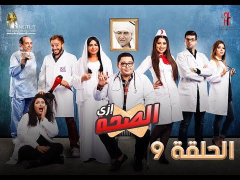مسلسل إزي الصحة - الحلقة 9