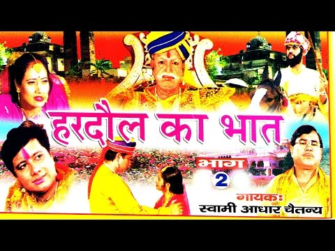 Video भक्त हरदौल का भात भाग 2 || Bhakt Hardol || Adhar Chaitanya || Hindi UP Kissa Kahani Lok Katha download in MP3, 3GP, MP4, WEBM, AVI, FLV January 2017