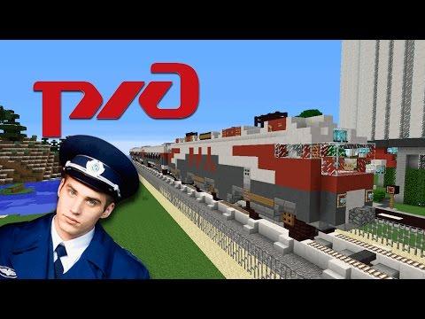 #50 Поезд в Minecraft!!! 2.0