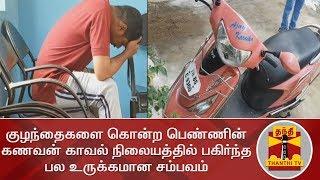 Video роХрпБро┤роирпНродрпИроХро│рпИ роХрпКройрпНро▒ рокрпЖрогрпНрогро┐ройрпН роХрогро╡ройрпН роХро╛ро╡ро▓рпН роиро┐ро▓рпИропродрпНродро┐ро▓рпН рокроХро┐ро░рпНроирпНрод рокро▓ роЙро░рпБроХрпНроХрооро╛рой роЪроорпНрокро╡роорпН | Chennai MP3, 3GP, MP4, WEBM, AVI, FLV Desember 2018