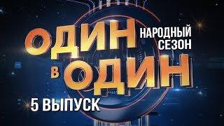 Один в один. Народный сезон. 5 Выпуск