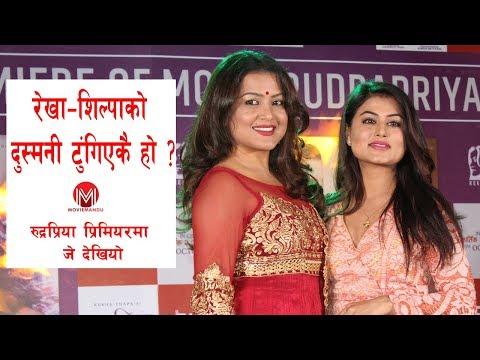 (रेखा-शिल्पाको दुस्मनी टुंगिएकै हो ? || Rekha Thapa || Shilpa Pokharel - Duration: 2 minutes, 25 seconds.)