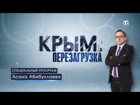 Крым: 4 года с Россией. Крымская весна. Референдум. Выборы президента. - DomaVideo.Ru