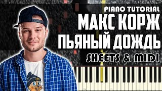Макс Корж - Пьяный дождь | Piano Tutorial + Ноты & MIDI