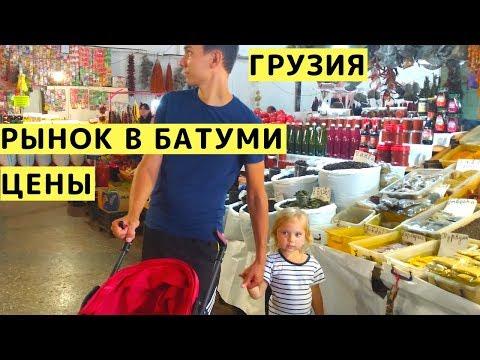 Рынок в Батуми (Грузия). Цены. Обзор Рынка. Что купить на Грузинском Рынке онлайн видео