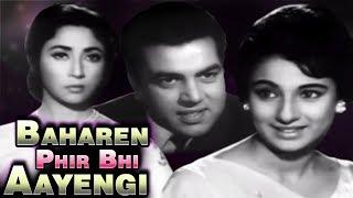 Baharen Phir Bhi Aayengi Full Movie   Dharmendra   Tanuja   Mala Sinha   Old Classic Hindi Movie