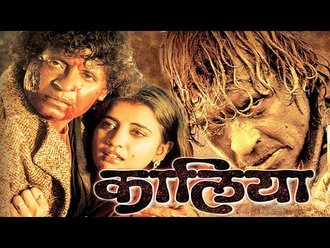 Kaalia | Full HD Movie I Hyder Kazmi I Akshara Singh I Seema Singh | 1080p