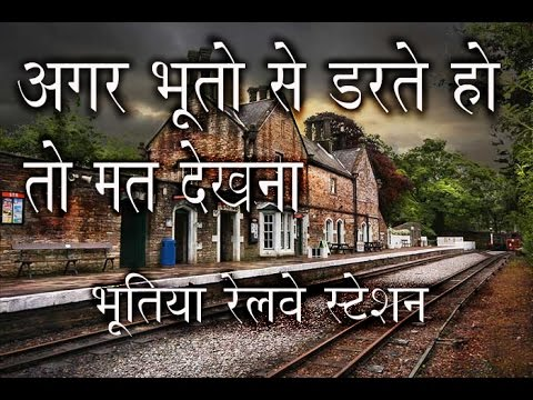 Video भारत के भूतिया रेलवे स्टेशन ।। (Most Horror Railway Station In India) download in MP3, 3GP, MP4, WEBM, AVI, FLV January 2017