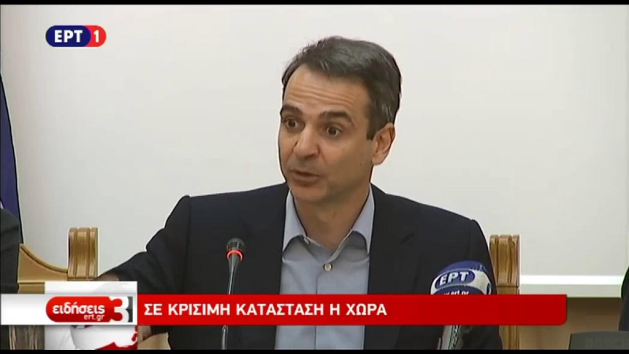 Κ. Μητσοτάκης: Η ανάπτυξη χρειάζεται άλλη φιλοσοφία