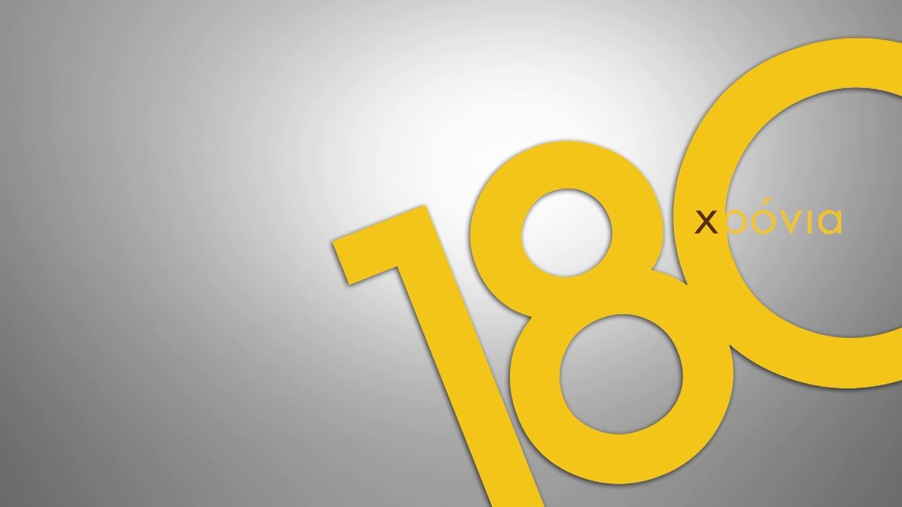 180 χρόνια λειτουργίας του ΕΜΠ