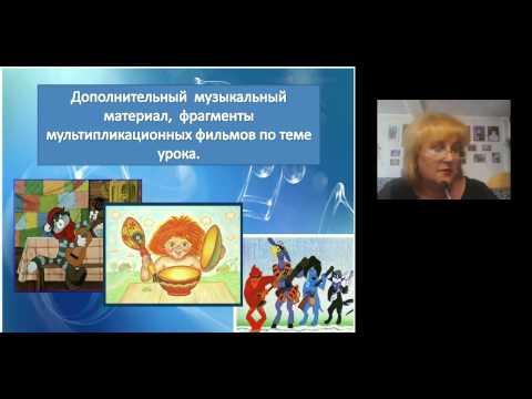 Разработка и внедрение ЭОР на уроках музыки в начальной школе (по УМК В. В. Алеева)