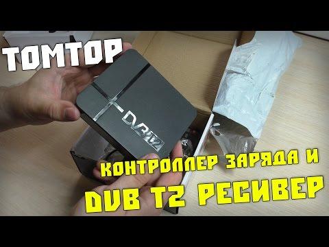 Посылка из Китая. DVB-T2 ресивер и контроллер заряда.