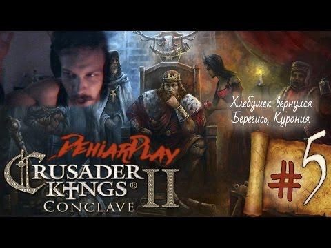 Входим в историю в Crusader Kings 2: Conclave - 5 серия [Хлебушек вернулся]