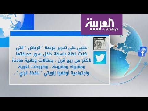 العرب اليوم - إيقاف أقدم كاتب في صحيفة