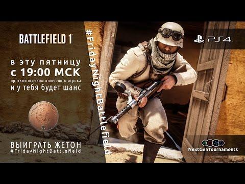 #FridayNightBattlefield / Battlefield 1 / EA Russia / 07.04.2017 / Livestream