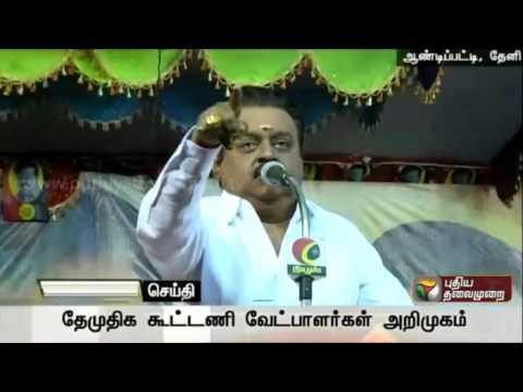 Live-Vijayakanth-speech-at-election-campaign-in-Aandipatti
