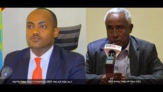 ETHIOPIAN REPORTER TV |  የአማርኛ ዜና መስከረም 23/2018 ዓ.ም. Amharic News 10/03/2018