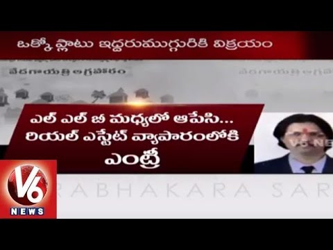 Special Story on Vedha Gayatri Agraharam Chief Prabhakar Sharma | Real Estate Scam | V6 News