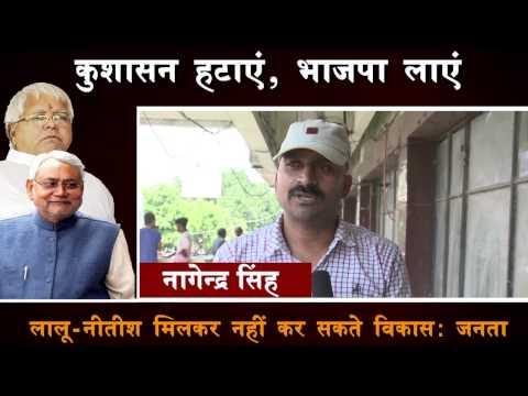 Public reaction on Lalu-Nitish coalition_Byte2