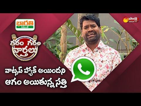 Garam Sathi Upset On WhatsApp Hack | WhatsApp New Policy