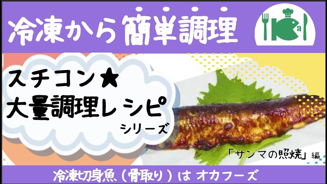 簡単☆大量調理 スチコンで「サンマの照焼」