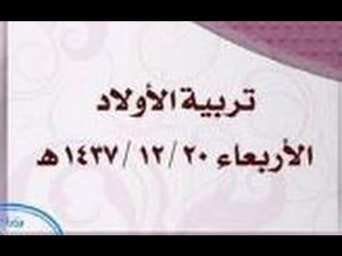اللقاء الثالث تربية الأولاد - جامع الفرقان بالزلفي - بتاريخ 20-12-1437هـ