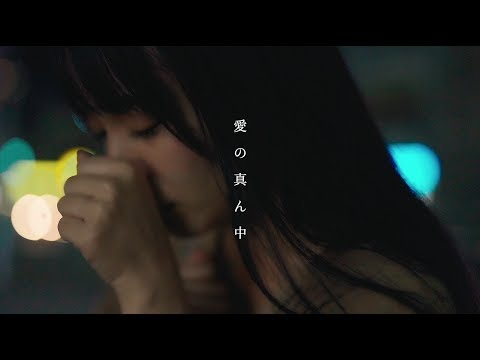 , title : 'Half time Old「愛の真ん中」PV'