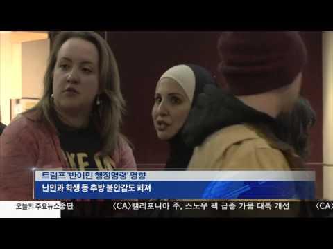 이슬람국 대상 기존 비자도 잠정 취소 2.2.17 KBS America News