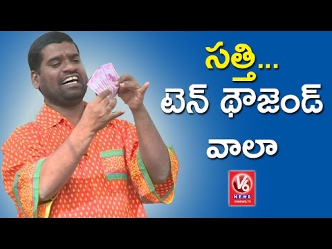 Bithiri Sathi Funny Conversation With Savitri Over ATM Withdrawal Limit