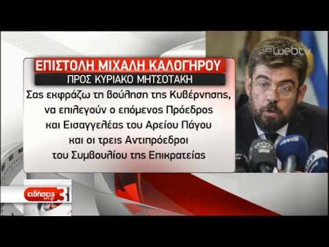 Επιστολή Μ. Καλογήρου στον Κ. Μητσοτάκη – Τι στάση θα τηρήσει ο ΠτΔ | 30/05/19 | ΕΡΤ