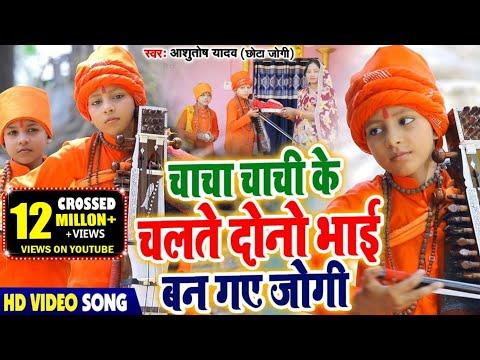 jogi bhajan चाचा चाची के चलते दोनो भाई बन गए जोगी  Aashutosh yadav chota jogi  jogi git  chota jogi