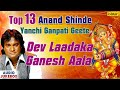 Top 13 Anand Shinde Yanchi Ganpati Geete - Dev Ladaka Ganesh Aala | Latest Marathi Songs |