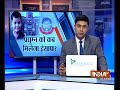 Gurugram Ryan School: CBI starts probe in Pradyuman Murder Case - Video